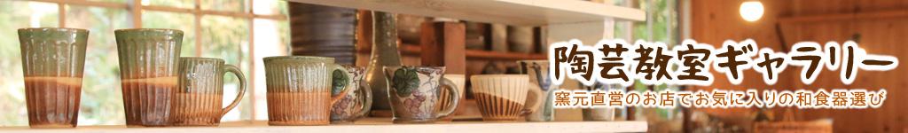 陶芸教室ギャラリー