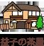カフェ・レストラン 益子の茶屋