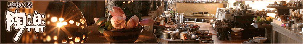 趣味の器 陶楽