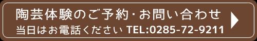 陶芸体験のご予約・資料請求