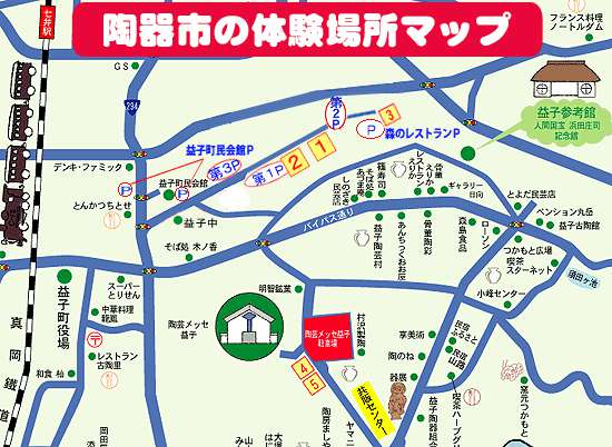 益子陶器市の陶芸よこやま駐車場マップ