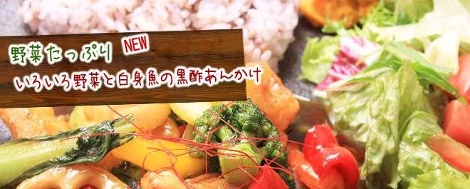 いろいろ野菜と白身魚の黒酢あんかけ