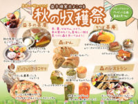 秋の収穫祭!益子焼窯元よこやまスタンプラリー