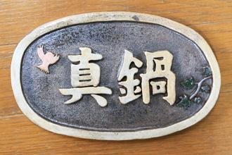 表札 オリジナル 制作 作品19
