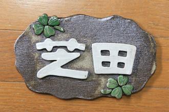 表札 オリジナル 制作 作品20