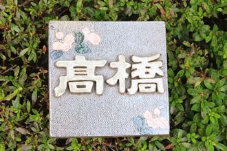 表札 オリジナル 制作8 作品13