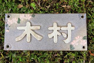 表札 オリジナル 制作9 作品14