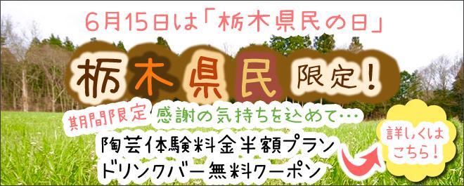 ろくろ体験栃木県民プランとカフェ特典