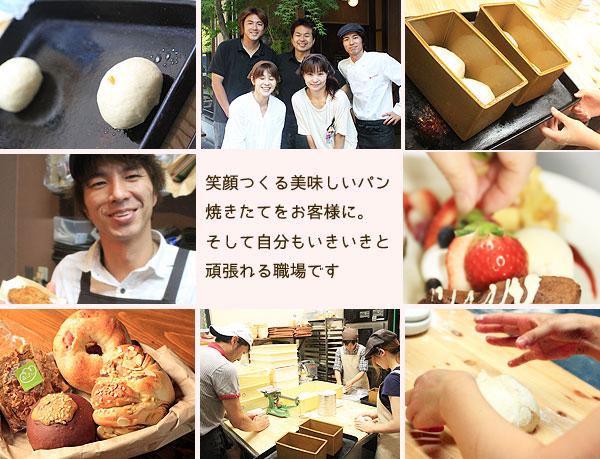 パン求人 パン職人 パン販売 カフェ求人 募集 益子 調理スタッフ カフェスタッフ 料理人 ウェトレス 益子