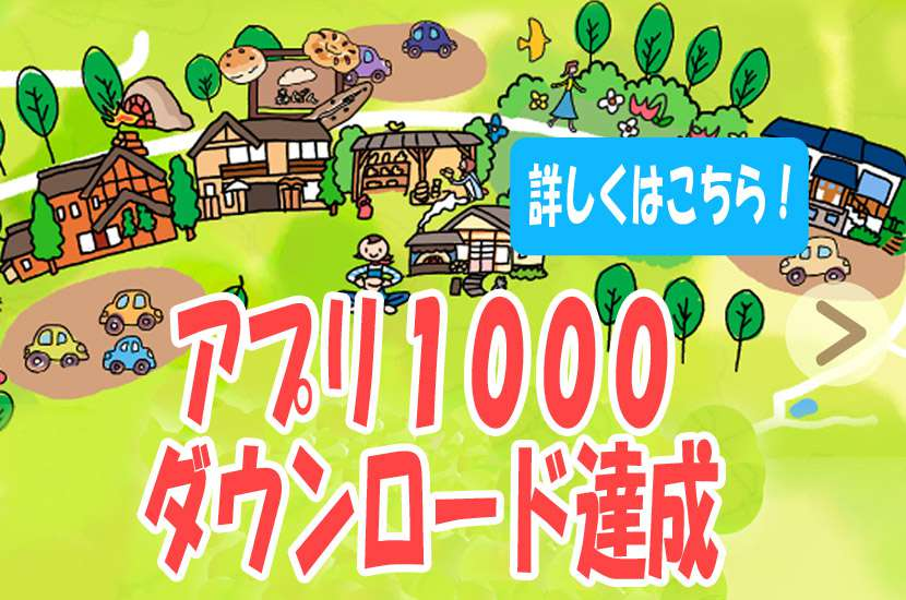 アプリ1000ダウンロード記念