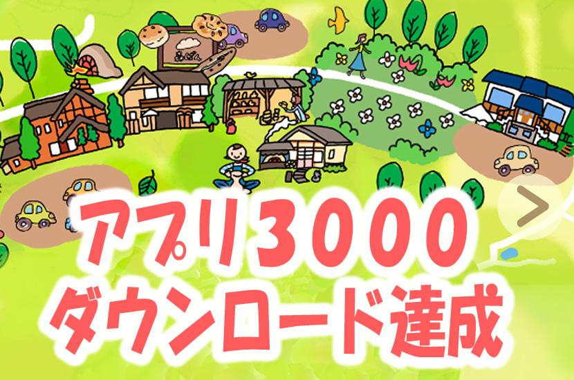 アプリ3000ダウンロード達成