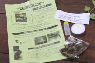 茶香炉・アロマポット 益子焼き