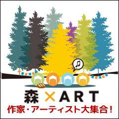【中止を決定させていただきました】第14回「森×ART」2020年4月4日(土)・4月5日(日)