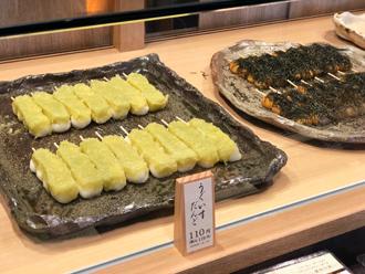 武平作 小山店 ときテラス