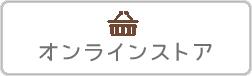 益子焼窯元よこやま 通販 益子焼オンラインストア