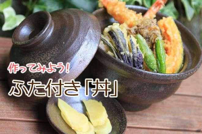 陶芸体験でふた付きの丼を作ってみよう!