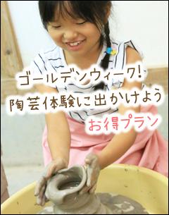 ゴールデンウィーク!4/27~5/6までのお得プラン!陶芸体験とカフェ☆益子の自然を満喫しよう!