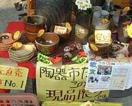 益子大陶器市 益子焼き セール