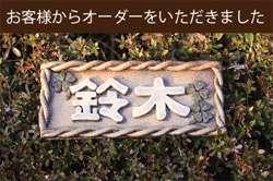オリジナル 陶器 表札