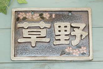 益子焼 通販 表札 オリジナル 制作 作品31