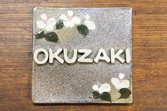 益子焼 通販 表札 オリジナル 制作 作品27