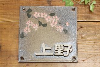 益子焼 通販 表札 オリジナル 制作 作品25
