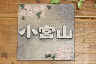 益子焼 通販 表札 オリジナル 制作 作品24