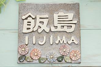 益子焼 通販 表札 オリジナル 制作 作品54