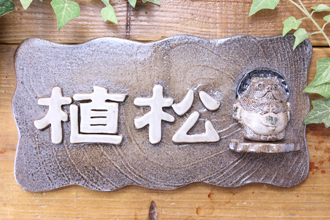 益子焼 通販 表札 オリジナル 制作 作品52