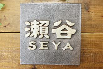 益子焼 通販 表札 オリジナル 制作 作品48