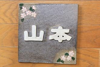 益子焼 通販 表札 オリジナル 制作 作品46
