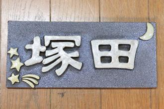 益子焼 通販 表札 オリジナル 制作 作品44
