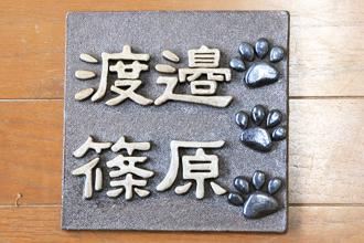益子焼 通販 表札 オリジナル 制作 作品43