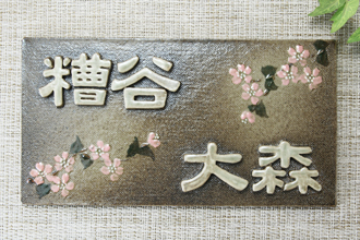 益子焼 通販 表札 オリジナル 制作 作品41