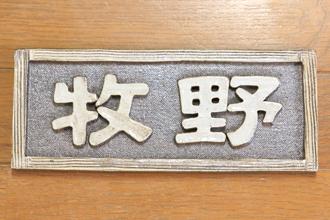 益子焼 通販 表札 オリジナル 制作 作品38