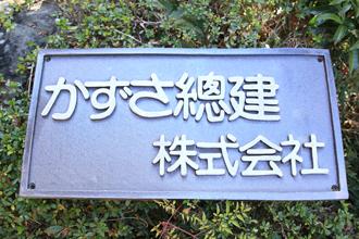 益子焼 通販 表札 オリジナル 制作 作品37