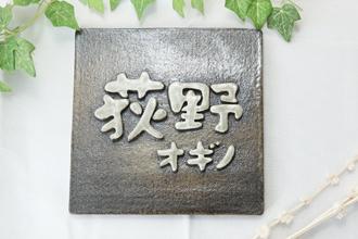 表札 オリジナル 益子焼 69