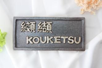 表札 オリジナル 益子焼 67
