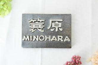 表札 オリジナル 益子焼 62