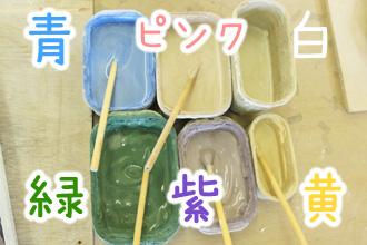 陶芸体験 カレー皿 手びねり オリジナル  絵の具