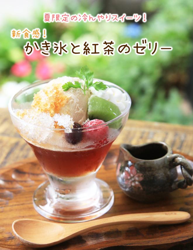 かき氷と紅茶のゼリー 益子の茶屋 スイーツ ランチ カフェ