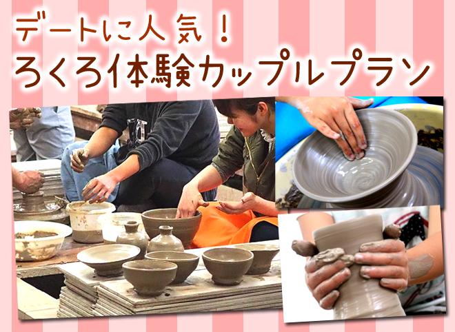 陶芸体験 カップルプランのご案内