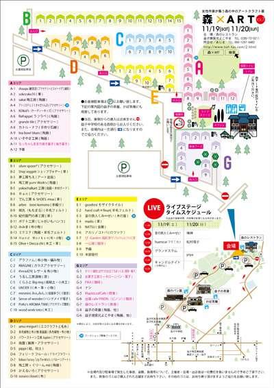 森アート会場マップ