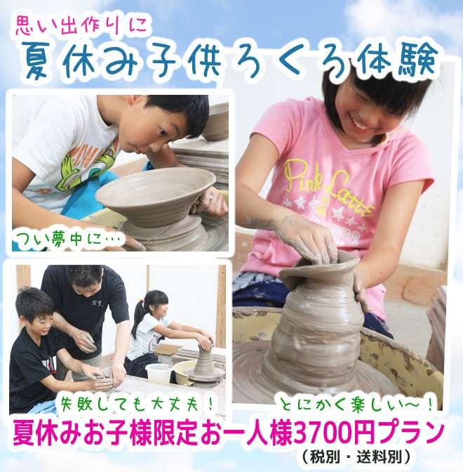 夏休み子供陶芸体験プラン