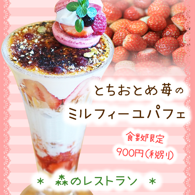 とちおとめ苺のミルフィーユパフェ 益子 スイーツ