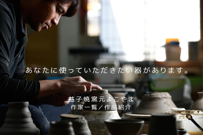 益子焼窯元よこやま 作家紹介・作品紹介