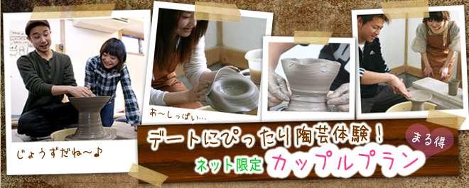 陶芸体験カップルプラン