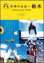 栃木県観光PRパンフレット