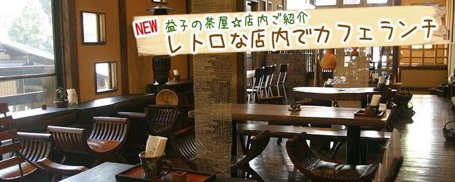 益子の茶屋☆レトロな店内でカフェランチ