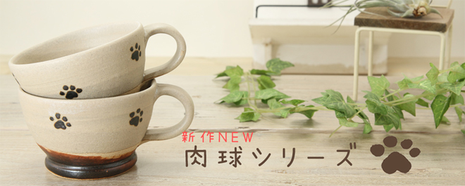 かわいい益子焼☆肉球シリーズ